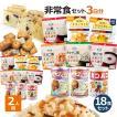 非常食セット 2人用/3日分(9食)(防災セット 防災用品 保存食 アルファ米 カンパン パン)