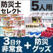 防災グッズ セット 5人用/非常食+防災セット 3日分(防災用品 保存食 アルファ米 パンの缶詰)