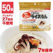 まつやのライスるん 野菜&きのこ 50食(米 非常食 保存食)