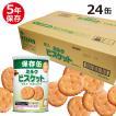 ブルボン 缶入ミルクビスケット×24(防災、非常食、5年保存)