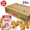 ブルボン 缶入カンパン(キャップ付き)×24(防災グッズ、非常食、保存食、5年保存)