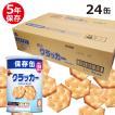 ブルボン 缶入ミニクラッカー×24(非常食、保存食、5年保存)