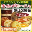 防災グッズ 缶deボローニャ パンの缶詰 (非常食、保存食、防災用品 デニッシュ)
