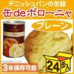 非常食 保存食 缶deボローニャ パンの缶詰×24缶 プレーン