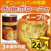 缶deボローニャ パンの缶詰×24缶 メープル(非常食、保存食)