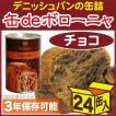 缶deボローニャ パンの缶詰×24缶 チョコ(非常食、保存食)