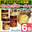 非常食 缶deボローニャ パンの缶詰 6缶セット(3年保存 保存食 防災用品)