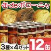 非常食 缶deボローニャ パンの缶詰 12缶セット(保存...