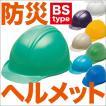 防災ヘルメット BS-1(ライナー無) 防災グッズ 防災用ヘルメット あごひも付き型 国家検定合格品