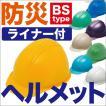 防災 作業用 工事用ヘルメット BS-1P(ライナー付) 防災用 防災グッズ 工事 作業 検定合格品