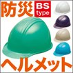 KAGA ヘルメット BS-3(ライナー無)(防災用、防災グッズ、アメリカン型)
