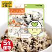 非常食 5年保存 アルファ化米保存食 ひじきご飯(備蓄保存食 防災グッズ)