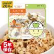 非常食 5年保存 アルファ化米保存食 五目ご飯(保存食 防災グッズ)