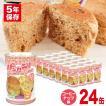 災害 パン 缶詰 缶入りパン パンカン! コーヒーナッツ味 24缶入(非常食、保存食)