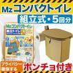 非常用トイレ Mzコンパクトイレ 組立式 5回分 ポンチョ付 CPT-BEZ5(防災グッズ、簡易トイレ、携帯トイレ、災害用簡易トイレ、キャンプ用品)