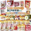 非常食セット 1週間7日21食分BCP(5年 保存食 備蓄 食品 えいようかん ビスコ カンパン アルファ米 パンの缶詰)