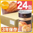 缶 de ボローニャ プレーン 24缶入(1缶2個入)パンの缶詰 非常食 パン 缶詰 保存食 3年保存 防災 食品