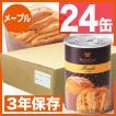 缶deボローニャ メープル 24缶入 (1缶2個入)パンの缶詰 非常食 パン 缶詰 保存食 3年保存 防災 食品