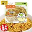アルファ化米保存食 カレーご飯(保存食 備蓄 食料 5年保存)