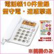 シャープ 電話機 JD-G32 親機のみ SHARP 電話帳10件登録できます 留守電機能あり 迷惑電話ゲキタイ ナンバーディスプレイ対応