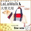 犬 歩行補助ハーネスLaLaWalk 大型犬用  介護 ハーネス  散歩補助 かわいい マリン(2ta0011-85) 白×紺×赤