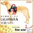 犬 介護用 LaLaWalk 介助ベスト ハッピーフラワー 紺×赤ストライプ×柄 2TA0052-88 大型犬 中型犬 歩行補助ハーネス 犬用介護用品 ララウォーク