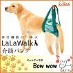 犬 介護用 LaLaWalk ハーネス 介助パンツ ガーデン(グリーンチェック) 2TA0081-45 大型犬 中型犬