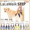 犬 歩行補助ハーネス 介護用LaLawalk STEP(ステップ)後足用 中型犬 大型犬 介護用 犬用ハーネス フリー 全6色