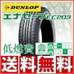 ダンロップ エナセーブEC203 155/65R14 4本セット~低燃費タイヤ 送料無料