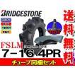 トラクタータイヤ 前輪 ブリヂストン FSLM 7-16 4PR タイヤ1本+チューブ(TR15) 1枚セット 送料無料