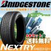 2020年製造 日本製 NEXTRY 155/65R14 75S 4本セット ...