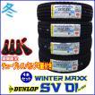 2017年製 ダンロップ WINTER MAXX SV01 145R12 6PR 4...