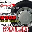ブリヂストン W300 145/80R12 80/78N (旧145R12 6PR)+キャロウィン マルチホイール4本セット 送料無料 2016年製