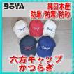6方キャップ(カツラギ)【5色】【BOYAロゴ】【送料無料】