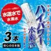 【ゆうパケット送料無料】「ハイパワー水素水スティックタイプ3本セット」金属マグネシウム純度99.99%!6種類の成分を配合!【国産】