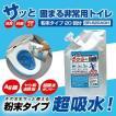 WHO基準合格!【サッと固まる非常用トイレ(20回分)粉末タイプ Ag抗菌性活性炭配合 BR-620AGH-DPA】