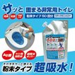 WHO基準合格!「サッと固まる非常用トイレ(50回分)粉末タイプ Ag抗菌性活性炭配合 BR-650AGH-DPA」