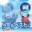 クールベストiアイ (保冷剤ベスト) アルミ保冷剤8個付き 合計4つの保冷剤ポケットで効率的に冷やす クールベスト