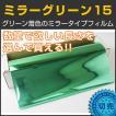 カーフィルム ミラーフィルム(緑) ミラーグリーン15 1m幅×長さ1m単位切売