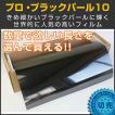 スモークフィルム カーフィルム プロ・ブラックパール10(10%) 1m幅×長さ1m単位切売