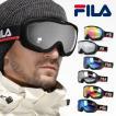 (予約販売)フィラ ゴーグル ミラーレンズ アジアンフィット FILA FLG 7036B 全3カラー スキー スノーボード スノボ