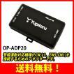 ユピテル オプション品 オプションアダプター OP-ADP20