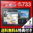 (即納在庫有)ポータルカーナビ YPB733 7インチ 8GB内蔵メモリ 2017年最新地図搭載