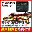 ユピテル オプション品 駐車記録時の電圧監視機能付電源直結ユニット OP-VMU01