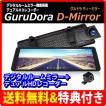 ぐるドラD-Mirror ドライブレコーダー機能付きデジタルインナーミラー GPS搭載