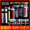 送料無料!(即納OK) TOP&GO STAY COOL SC50 ステイクール500 ステンレス ボトルクーラー ペットボトル用ホルダー 保冷 500ml
