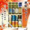 ハロウィン セット 地ビール ビール パーティー ギフト 軽井沢ビール クラフトビール 秋限定 高原の錦秋(赤ビール)入り 330ml瓶×4本 350ml缶×8本
