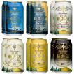 ビール 地ビール クラフトビール 飲み比べ セット 詰め合わせ 6種12缶セット THE軽井沢ビール 人気の定番6種