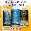 【送料無料】ビール 地ビール クラフトビール セット 詰め合わせ 飲み比べ ギフト 3缶セット THE軽井沢ビール プレミアムクリア・プレミアムダーク・ブラック