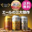 【送料無料】ビール 地ビール クラフトビール セット 詰め合わせ 飲み比べ ギフト 3缶セット THE軽井沢ビール ヴァイス・アルト・プレミアムエール